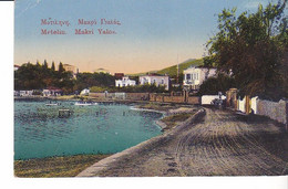 CPA Old Pc Grece Metelin Makri Yalos - Grecia