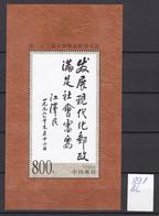 China - 1999 - Michel Nr. Block 89 I - Postfrisch - Blokken & Velletjes