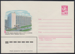 16380 RUSSIA 1983 ENTIER COVER Mint YAKUTSK Yakutia SOVIET COUNCIL COMMUNIST CPSU PARTY Administration POLITIC USSR 345 - 1980-91