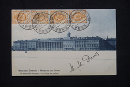RUSSIE - Affranchissement De Moscou Sur Carte Postale En 1909 Pour La France - L 78623 - Storia Postale