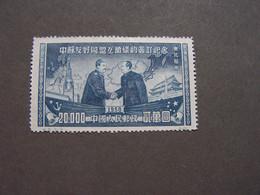 China Stamp - 1912-1949 Republiek