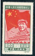 CHINE 1950 SANS GOMME - Nuevos
