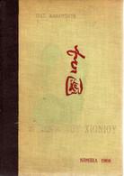 Greek BookM Η Χώρα του Χιονιού, Γιούκι Γκούνι – Βραβείο Νόμπελ 1968 – Μτφρ. Πολ. Βοβολίνη, Έκδ. Δημ. Μιχαλόπουλου  1968 - Novels