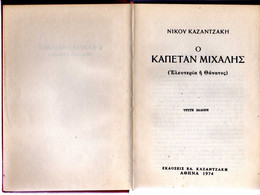 Greek Book: Ν. Καζαντζάκη: Ο Καπετάν Μιχάλης – Έκδ. Ελ. Καζαντζάκη 1974 – Πανόδετο με 496 σελίδες - Novels