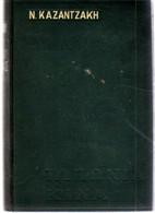 Greek Book: Ν. Καζαντζάκη: Ταξιδεύοντας Υαπωνία - Κίνα – Έκδ. Ελ. Καζαντζάκη 1974 – Πανόδετο με 414 σελίδες - Romanzi
