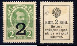 RUSSIE - 131* - ALEXANDRE II - Unused Stamps