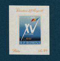 ROMANIA 477, 1959, The 15th Anniversary Of The Liberation Of Romania, Le 15e Anniversaire De La Libération De La Roumani - Sin Clasificación