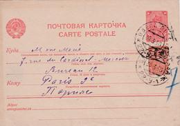 RUSSIE - UKRAINE  1923-1991 - Carte Postale - Entier Postal 1936 De Odessa Pour Paris - 5 Kon+5kon Complémentaire - ...-1949