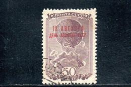 RUSSIE 1939 O - Oblitérés