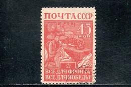 RUSSIE 1942-3 O - Oblitérés