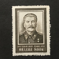 ◆◆◆CHINA 1954  First Anniversary Of The Death Of Stalin. , SC#232 ,  $800   NEW  AB854 - Nuevos