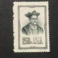 ◆◆◆CHINA 1953  Francois Rabelais , SC#202 ,   $250 Slate Grn (3)    NEW  AB860 - Nuevos