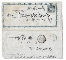 Entier Postal Japon 1 Sen Bleu - Unclassified