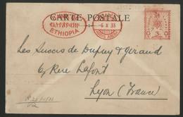 ETHIOPIE MACHINE A AFFRANCHIR (EMA) De La Banque D'Ethiopie Pour La France En 1933. TB. Voir Description - Äthiopien