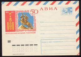 USSR Mail Envelope 50 Years Of Mongolia 1971 - Briefe U. Dokumente