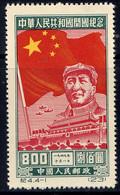 CHINE - 849(*) - PROCLAMATION DE LA RÉPUBLIQUE POPULAIRE - Reimpresiones Oficiales