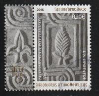 Greece 2016 Mount Athos - Agion Oros - Stone Reliefs A - Issue I Used W0669 - Usati
