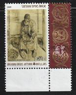 Greece 2009 Agion Oros Mount Athos - Aspects Of Every Day Life - Spiritual Life Issue III Used W0673 - Non Classificati