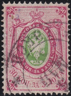 Russland     ,    Michel    .  17y     .     O    .        Gebraucht  .    /   .    Cancelled - Used Stamps