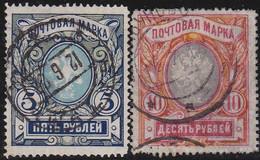 Russland     ,    Michel    .    61/62       .     O    .        Gebraucht  .    /   .    Cancelled - Usati