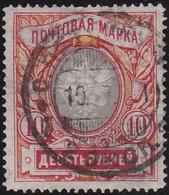 Russland     ,    Michel    .    62       .     O    .        Gebraucht  .    /   .    Cancelled - Gebraucht