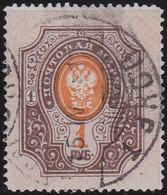 Russland     ,    Michel    .    77 Dyb       .     O    .        Gebraucht  .    /   .    Cancelled - Usati