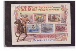 RU.25  -  UNIONE SOVIETICA  /  BLOCCO FOGLIETTO USATO  CON ANNULLO FDC - CAT. UNIFICATO Nr. 25 ( MICHEL Nr. 24 ) - Blocks & Kleinbögen