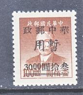P.R. CENRTAL CHINA  Liberated Area 6 L 5      ** - Central China 1948-49