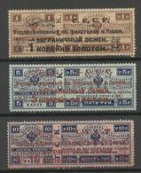 RUSSLAND RUSSIA 1922 Gebührenmarken Für Briefmarken-Tauschsendungen Michel II A & II C-d (*) Mint No Gum - Unused Stamps