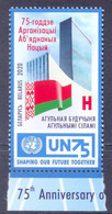 2020. Belarus, 75y Of UNO, 1v, Mint/** - Belarus