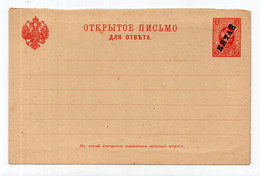 1915?.  RUSSIA, RUSSIAN OFFICES IN CHINA, 3 KOP. STATIONERY CARD, MINT - China
