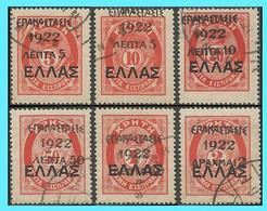 GREECE- GRECE - HELLAS 1923: Cretan Postage Due Stamps Of 1901 Overprint Complet Set Used - Gebruikt