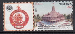 My Stamp MNH 2020, Shri Ram Janmabhoomi Ayodhya, Hinduism, Archery, Archer, - Tiro Con L'Arco