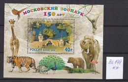 Russland - 2014 - Michel Nr. Block 199 - Postfrisch - Blocks & Sheetlets & Panes