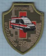 UKRAINE / Patch Abzeichen Parche Ecusson / 59 Hospital. Medicine. Ambulance. Car. Severodonetsk. Velcro. - Escudos En Tela