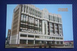 Russia. Chechen Republic - Chechnya. Groznyi Capital, National Library - Modern Postcard 2000s - Chechnya