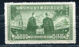 China, People's Republic  Unused No Gum (REPRINTS) 1950 Stalin & Mao Tse-tung 10000 $ - Reimpresiones Oficiales