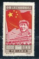 1950 - China,  Unused   Flag & Mao Tse-tung 10000 $ - Reimpresiones Oficiales