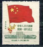 China, 1950 Drapeau Flag  - 5000. Unused - Reimpresiones Oficiales