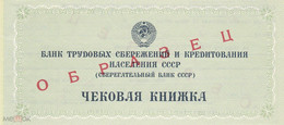 РОССИЯ ЧЕКОВАЯ КНИЖКА   1987 ОБРАЗЕЦ - Rusia