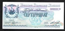 РОССИЯ  ПРОДОВОЛЬСТВЕННЫЙ СЕРТИФИКАТ   1995 UNC - Rusia