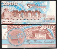 ВИТЕБСК СЛАВЯНСКИЙ БАЗАР 3000 ВАСИЛЬКОВ UNC!!! - Rusia