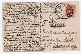 Russia. 1910. Railway Saratov-44-Kozlov TPO Marking On Saratov Gare View Postcard. - Covers & Documents