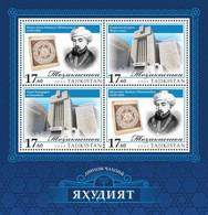 Tagikistan 2020, Religion, Judaism, Sinagogue, 4val In BF - Tadzjikistan