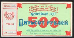 КОЛХОЗ им. К.МАРКСА 500руб. 1988г УКРАИНА КИРОВОГРАДСКИЙ РАЙОН UNC! - Rusia
