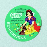 Etiquette Fromage Ukrainien (СИР) Des Années 80 - Formaggio