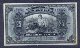 Russia - 1918 - 25 R --PS1248...East Siberia .. - Russie