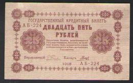 РОССИЯ  25 1918 - Russia