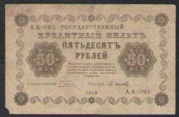 РОССИЯ  50 1918 - Russia