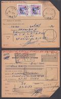 Cb0142 ZAIRE 1973, Postal Mandat From Kisangani To Isiro, With Isiro A And Isiro B Cancellations - 1971-79: Gebraucht
